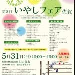 5月31日イベントに出展します!