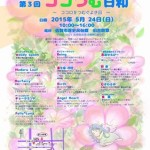5月24日(日)イベントに出展します!